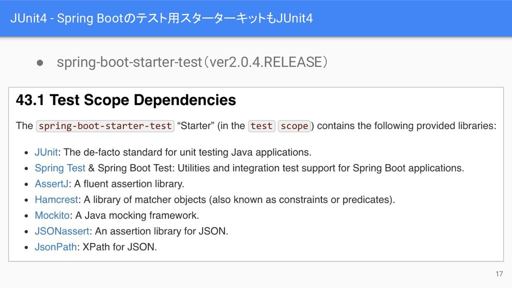 JUnit4 - Spring Bootのテスト用スターターキットもJUnit4 ● spri...