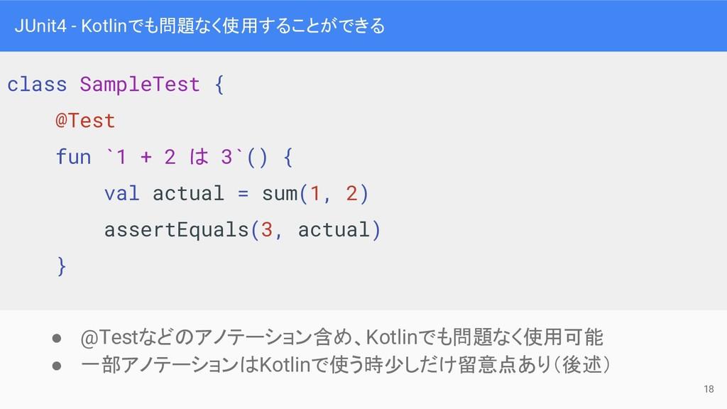 JUnit4 - Kotlinでも問題なく使用することができる ● @Testなどのアノテーシ...