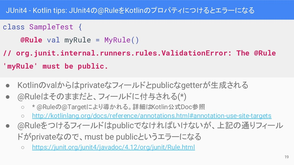 JUnit4 - Kotlin tips: JUnit4の@RuleをKotlinのプロパティ...