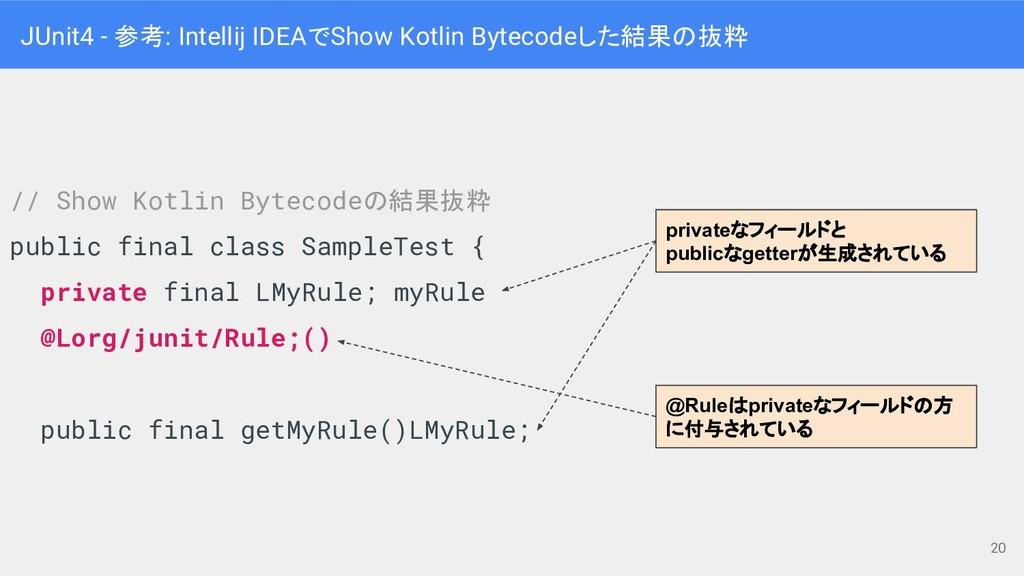 JUnit4 - 参考: Intellij IDEAでShow Kotlin Bytecode...