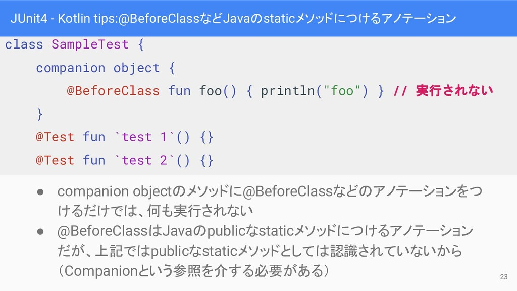 JUnit4 - Kotlin tips:@BeforeClassなどJavaのstaticメ...