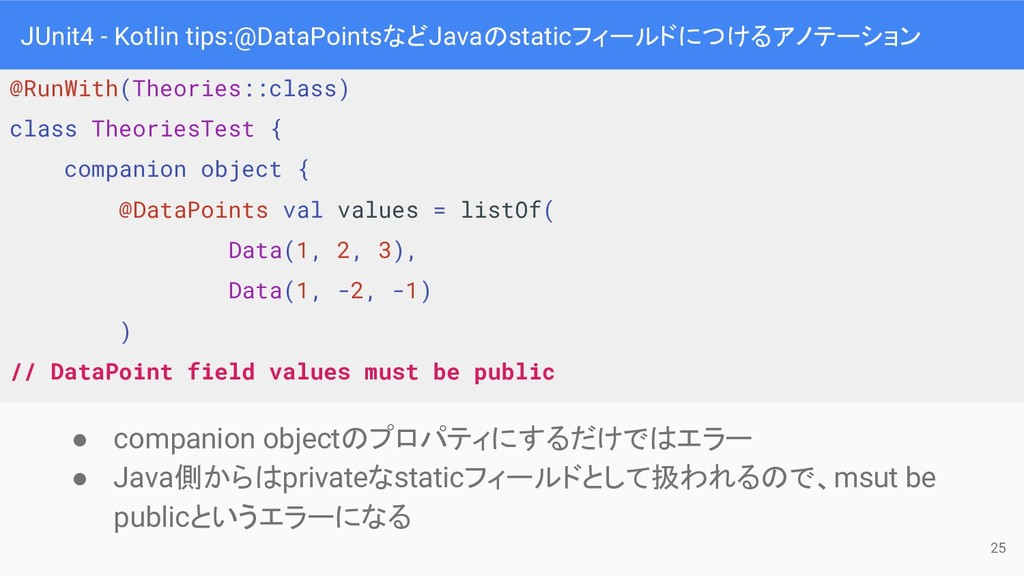 JUnit4 - Kotlin tips:@DataPointsなどJavaのstaticフィ...