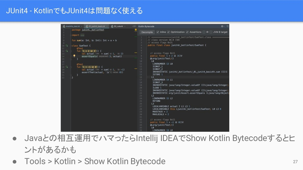 JUnit4 - KotlinでもJUnit4は問題なく使える ● Javaとの相互運用でハマ...