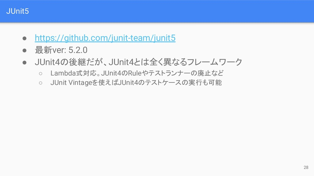 JUnit5 ● https://github.com/junit-team/junit5 ●...