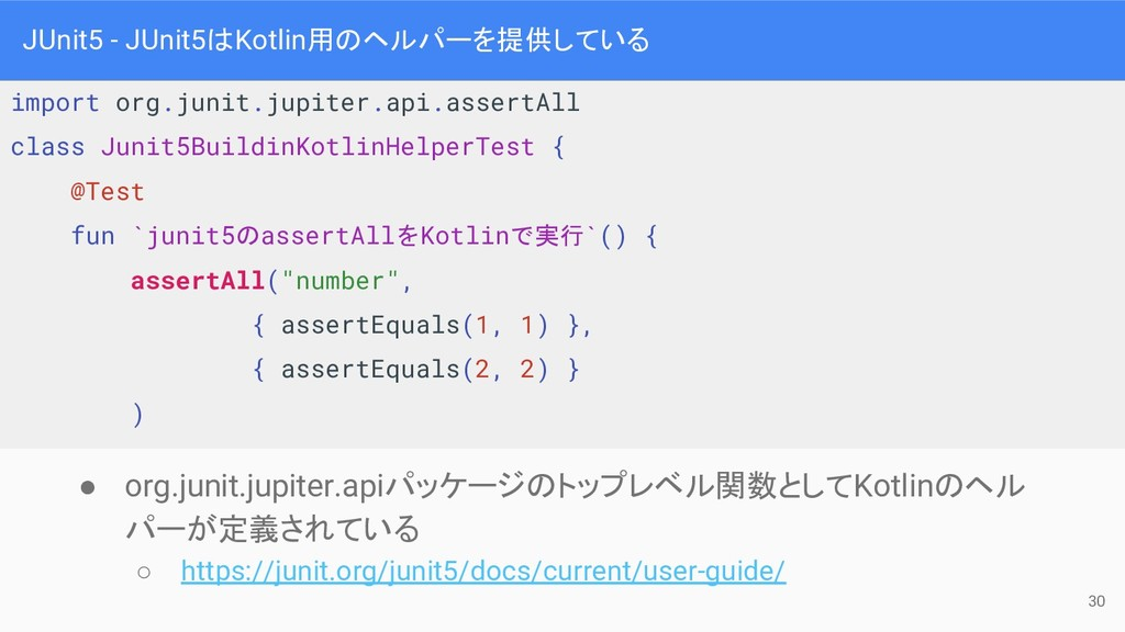 import org.junit.jupiter.api.assertAll class Ju...