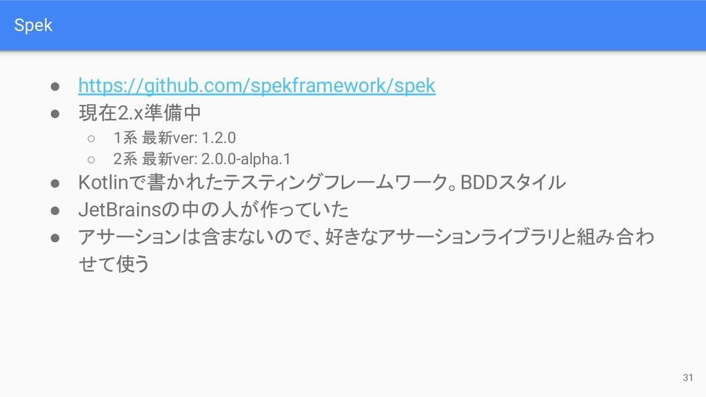 Spek ● https://github.com/spekframework/spek ● ...