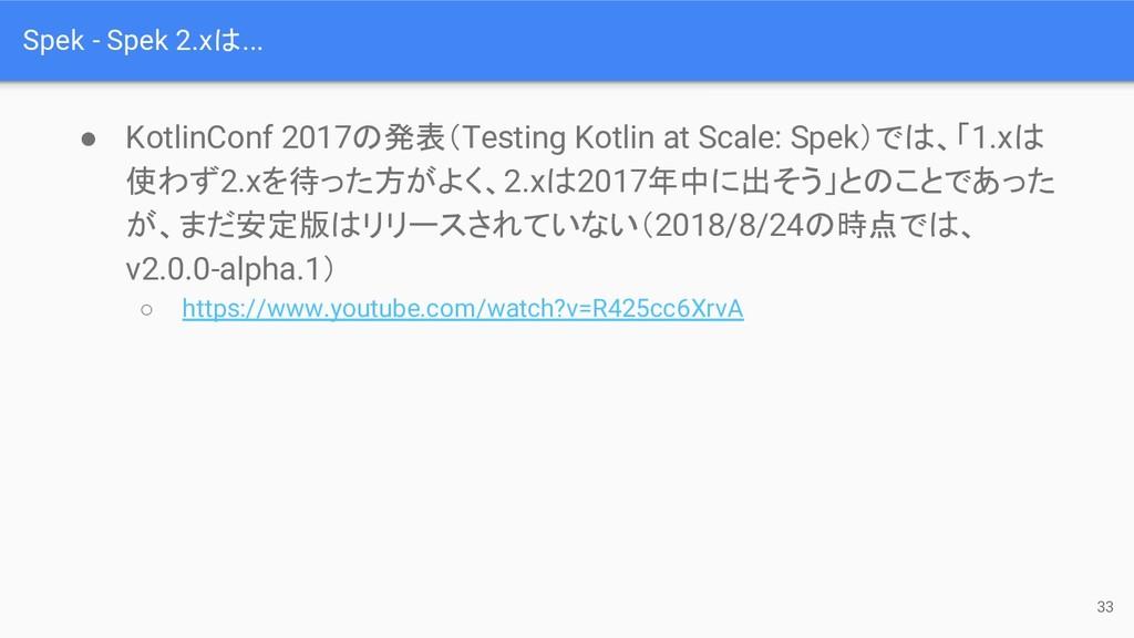 Spek - Spek 2.xは... ● KotlinConf 2017の発表(Testin...
