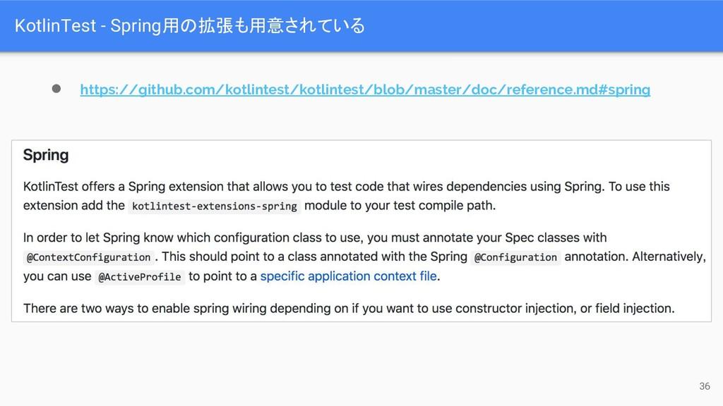 KotlinTest - Spring用の拡張も用意されている ● https://githu...