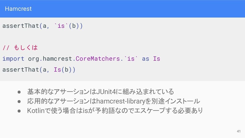 Hamcrest ● 基本的なアサーションはJUnit4に組み込まれている ● 応用的なアサー...