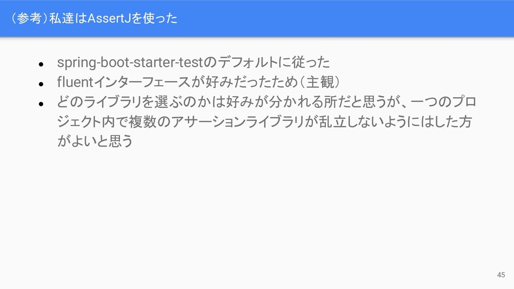(参考)私達はAssertJを使った ● spring-boot-starter-testのデ...
