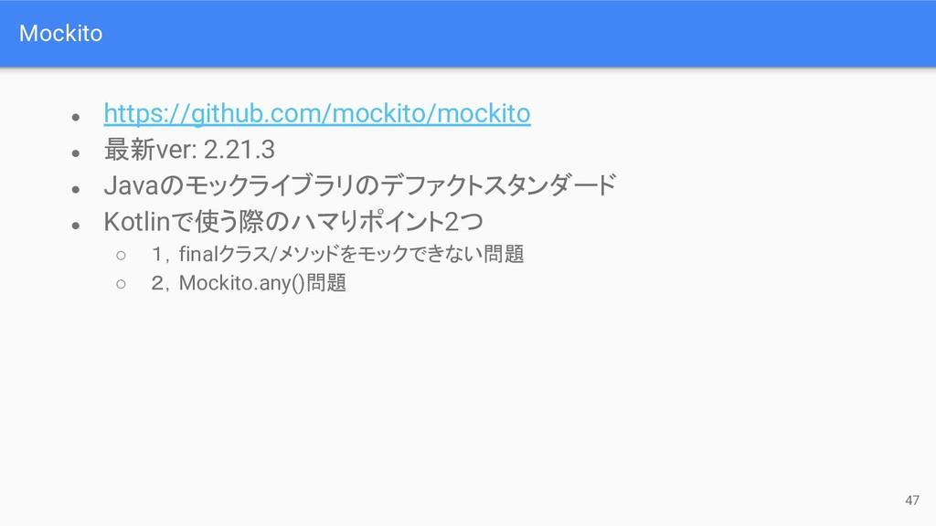 Mockito ● https://github.com/mockito/mockito ● ...