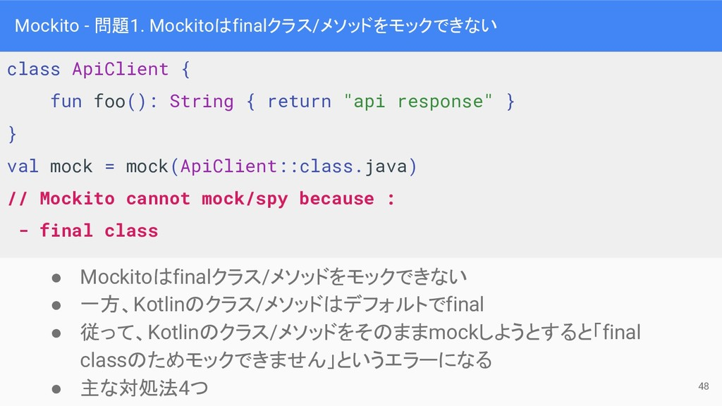 Mockito - 問題1. Mockitoはfinalクラス/メソッドをモックできない ● ...