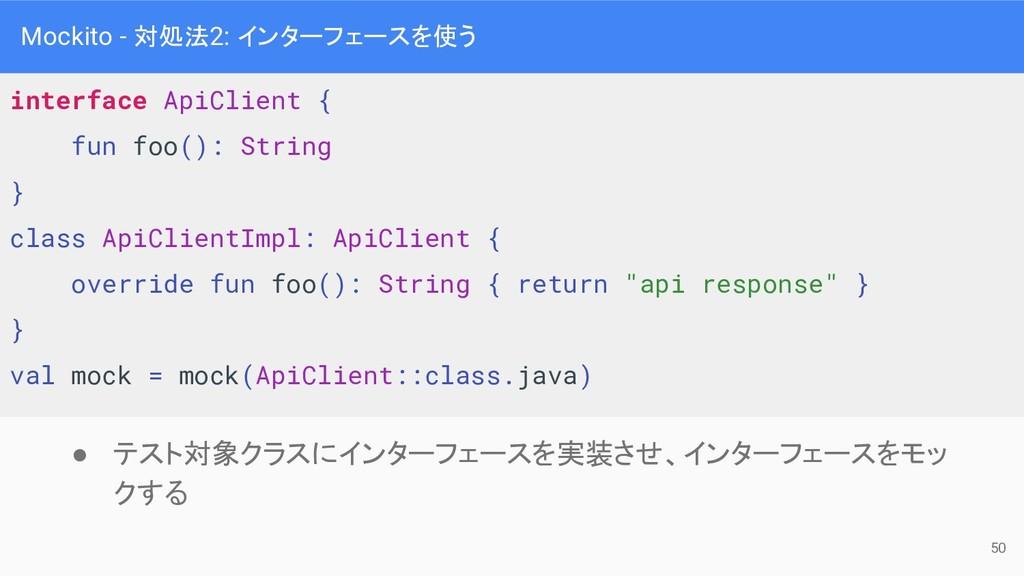 Mockito - 対処法2: インターフェースを使う interface ApiClient...