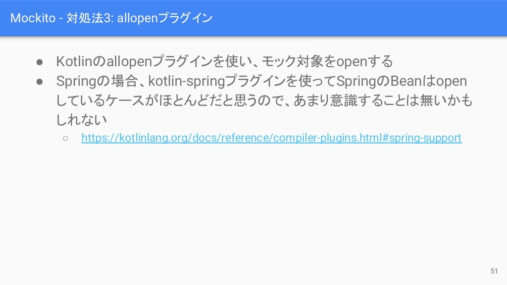 Mockito - 対処法3: allopenプラグイン ● Kotlinのallopenプラ...