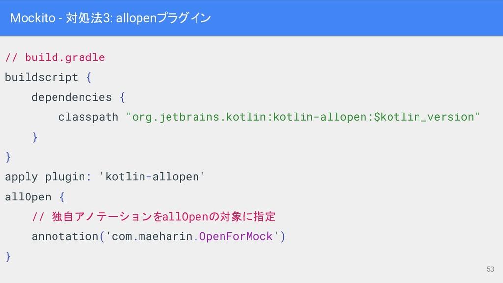 Mockito - 対処法3: allopenプラグイン // build.gradle bu...