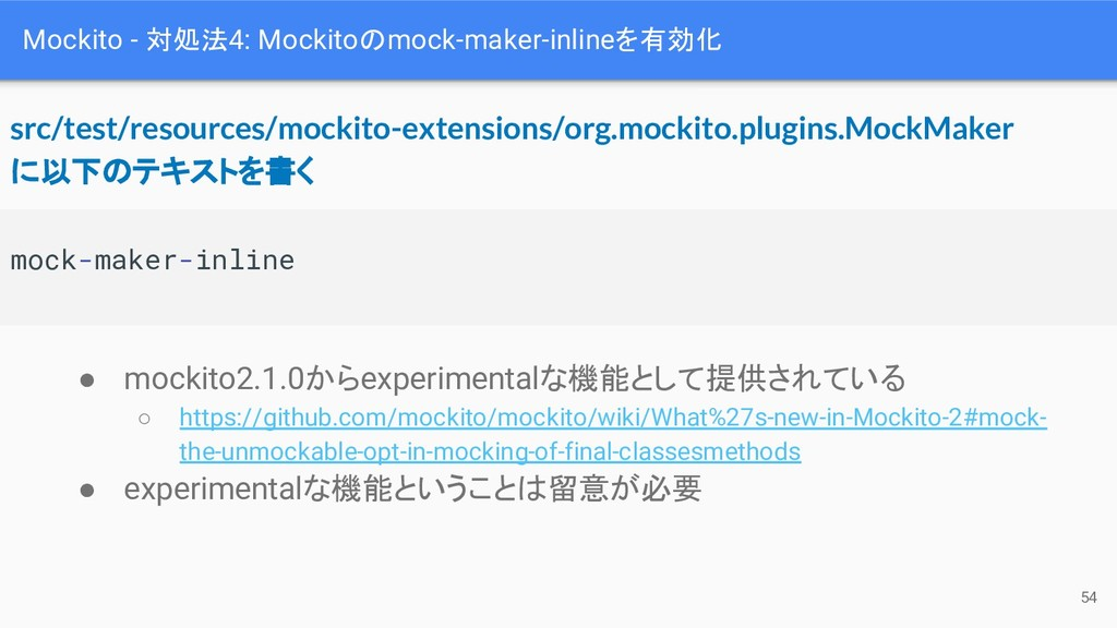 Mockito - 対処法4: Mockitoのmock-maker-inlineを有効化 m...