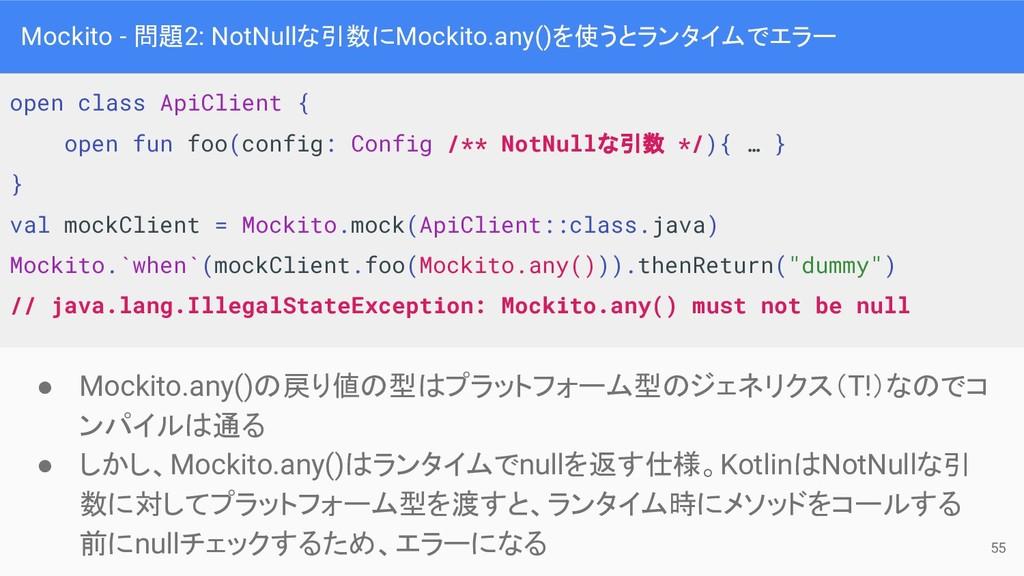 Mockito - 問題2: NotNullな引数にMockito.any()を使うとランタイ...