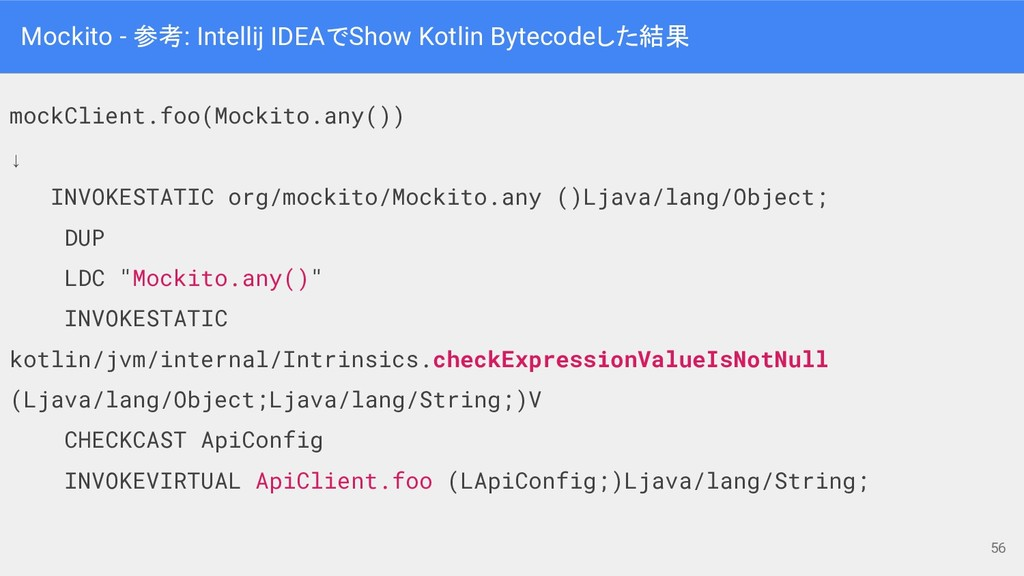 Mockito - 参考: Intellij IDEAでShow Kotlin Bytecod...