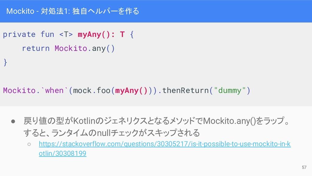 Mockito - 対処法1: 独自ヘルパーを作る private fun <T> myAny...