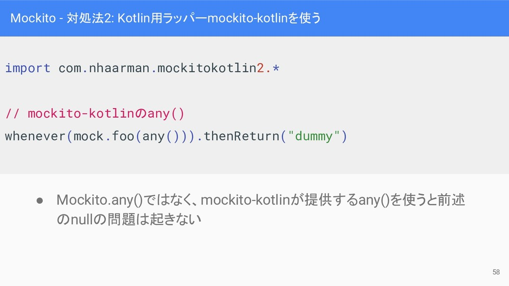 Mockito - 対処法2: Kotlin用ラッパーmockito-kotlinを使う im...
