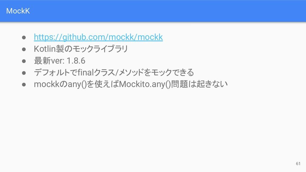 MockK ● https://github.com/mockk/mockk ● Kotlin...