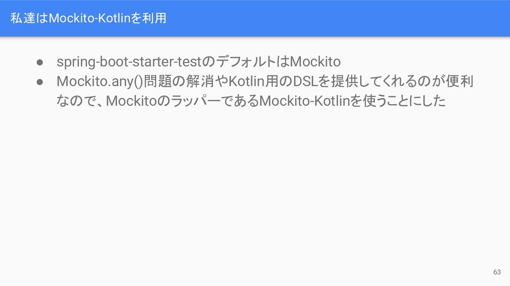 私達はMockito-Kotlinを利用 ● spring-boot-starter-test...