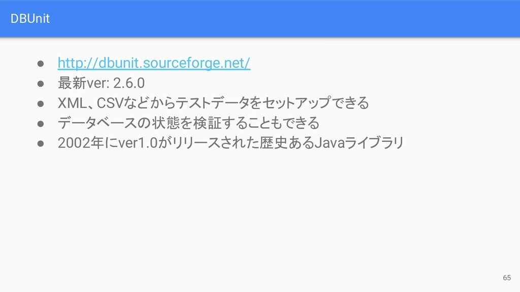 DBUnit ● http://dbunit.sourceforge.net/ ● 最新ver...