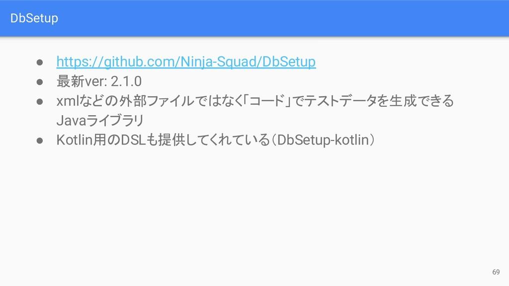 DbSetup ● https://github.com/Ninja-Squad/DbSetu...