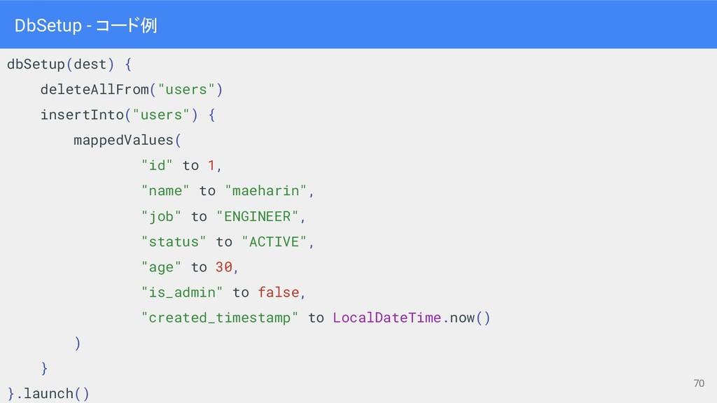 "dbSetup(dest) { deleteAllFrom(""users"") insertIn..."
