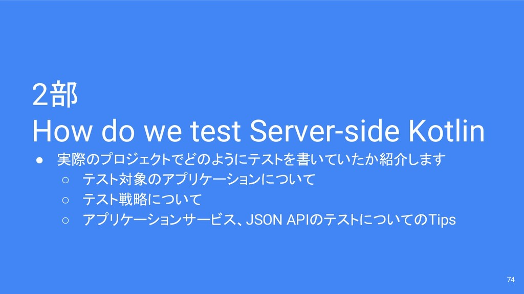 2部 How do we test Server-side Kotlin ● 実際のプロジェク...