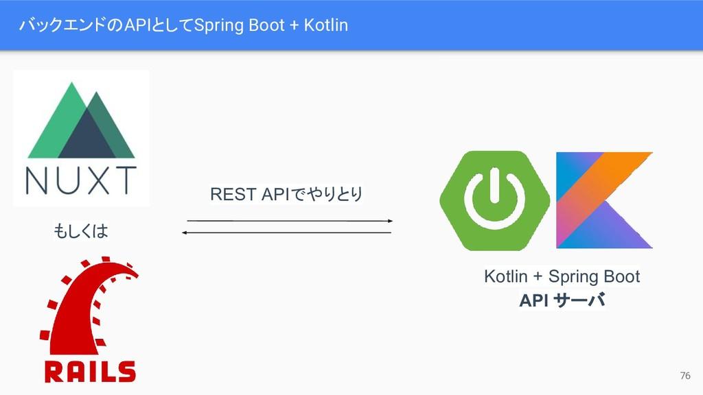 Kotlin + Spring Boot API サーバ REST APIでやりとり もしくは...