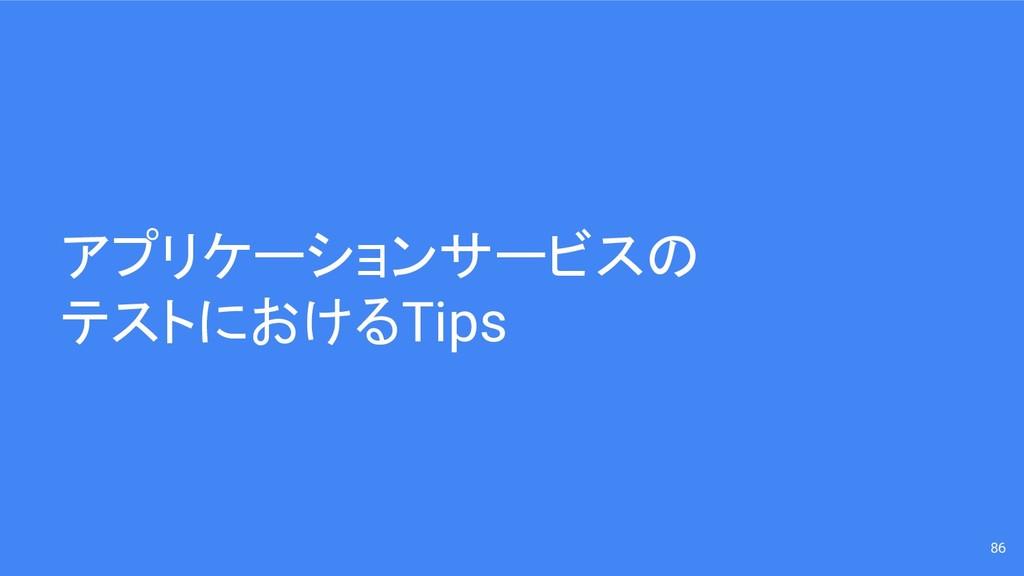 アプリケーションサービスの テストにおけるTips 86