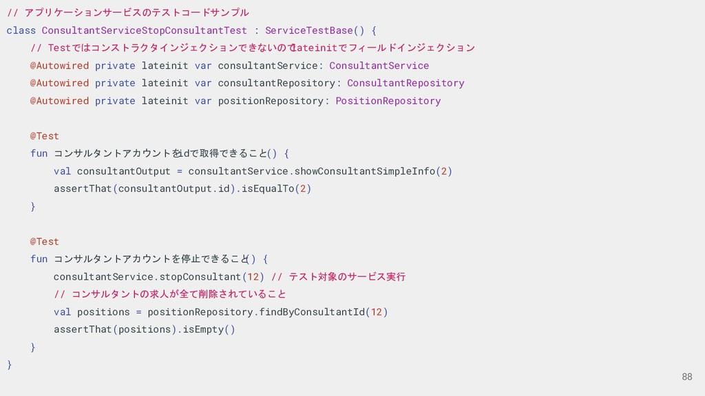 アプリケーションサービスのテストコード // アプリケーションサービスのテストコードサンプル ...