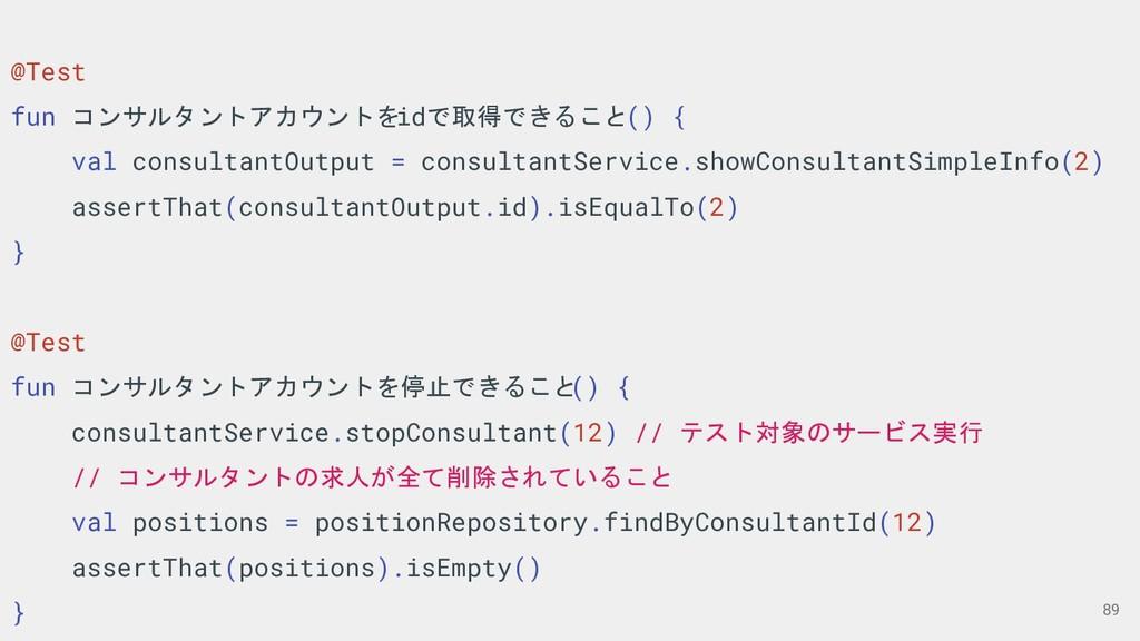 アプリケーションサービスのテストコード @Test fun コンサルタントアカウントを idで...