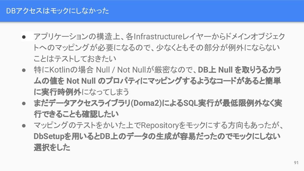 DBアクセスはモックにしなかった ● アプリケーションの構造上、各Infrastructure...