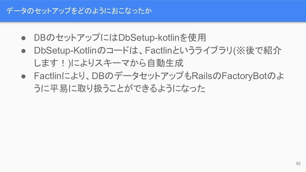 データのセットアップをどのようにおこなったか ● DBのセットアップにはDbSetup-kot...