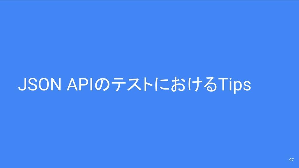 JSON APIのテストにおけるTips 97