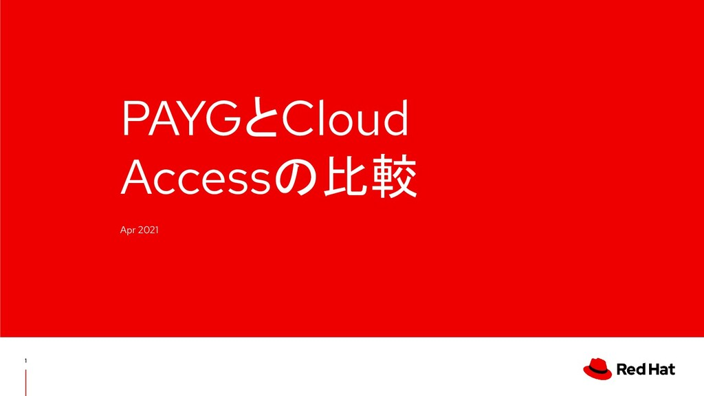 RHUIとCloud Access比較 July 8 2020