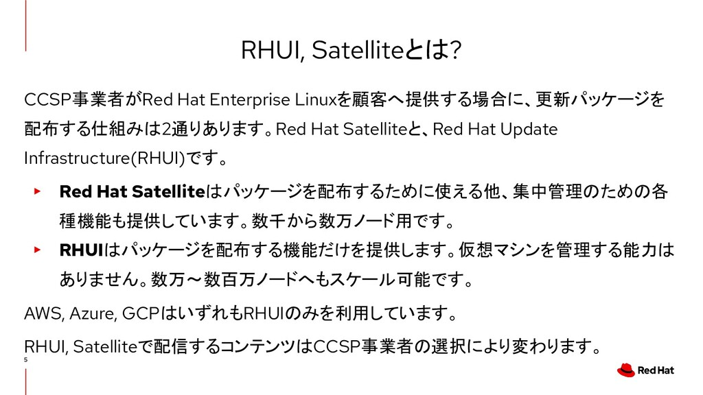 RHUIとCloud Access比較 RHUI Cloud Access 契約先 CCSP事...
