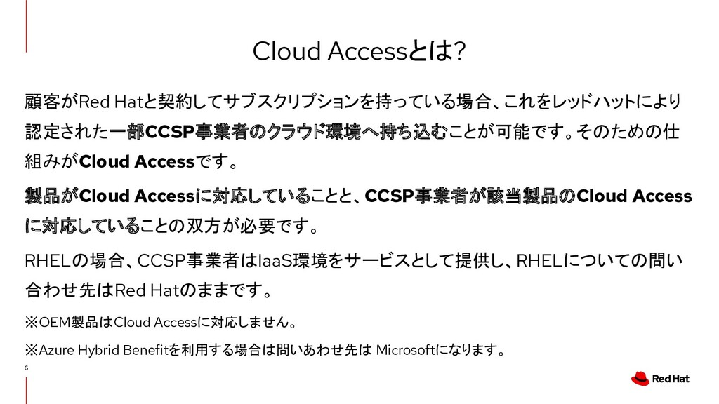 RHUIとCloud Access比較(AWS) RHUI Cloud Access 契約先 ...