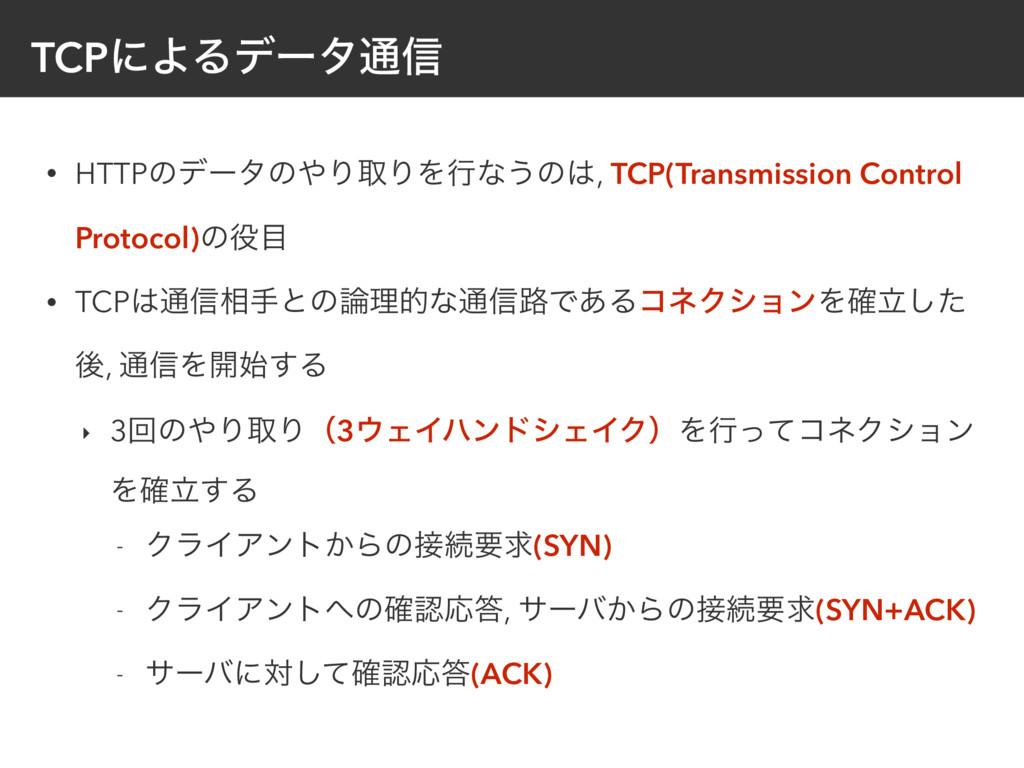 TCPʹΑΔσʔλ௨৴ • HTTPͷσʔλͷΓऔΓΛߦͳ͏ͷ, TCP(Transmis...