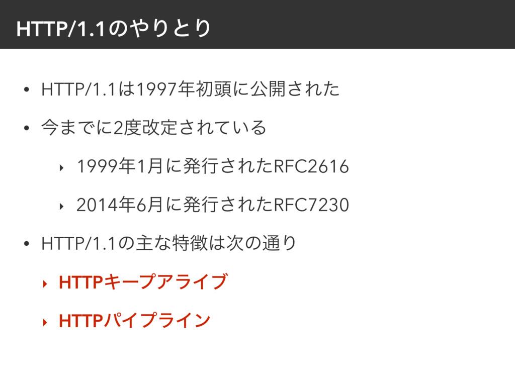 HTTP/1.1ͷΓͱΓ • HTTP/1.11997ॳ಄ʹެ։͞Εͨ • ࠓ·Ͱʹ2...