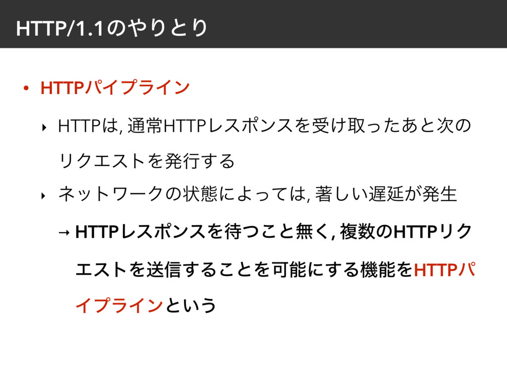 HTTP/1.1ͷΓͱΓ • HTTPύΠϓϥΠϯ ‣ HTTP, ௨ৗHTTPϨεϙϯε...