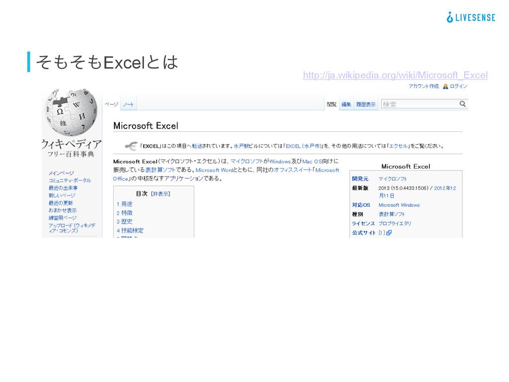 ͦͦExcelͱ http://ja.wikipedia.org/wiki/Micros...