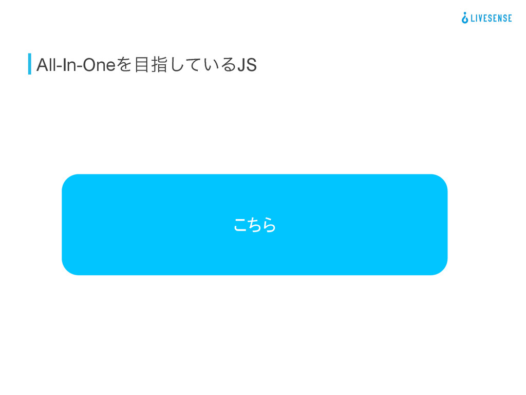 All-In-OneΛࢦ͍ͯ͠ΔJS こちら
