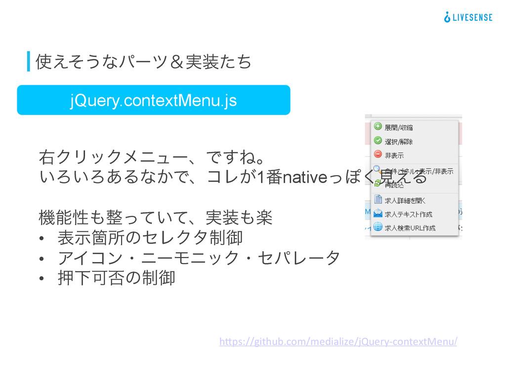 ͑ͦ͏ͳύʔπˍ࣮ͨͪ jQuery.contextMenu.js  ӈΫϦοΫϝχϡ...