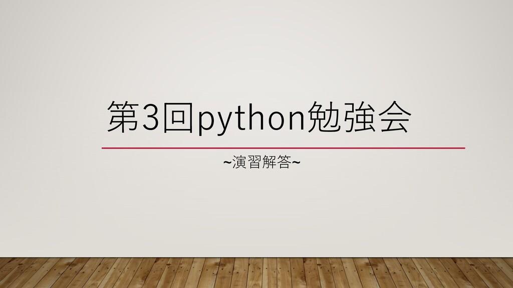 第3回python勉強会 ~演習解答~