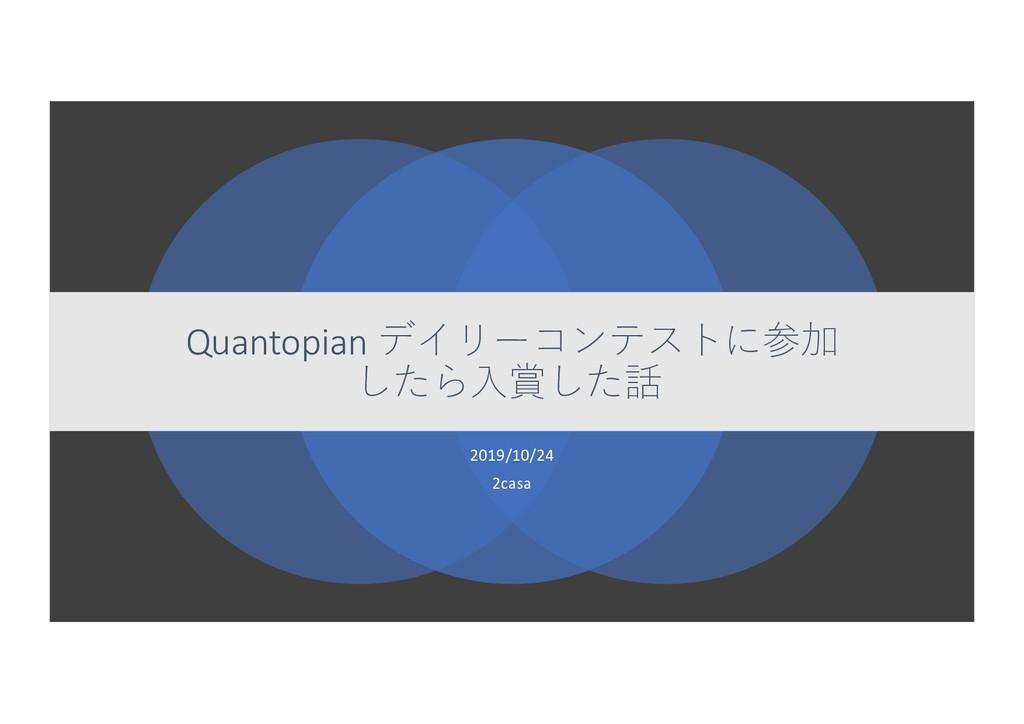 2019/10/24 2casa Quantopian デイリーコンテストに参加 したら⼊賞し...