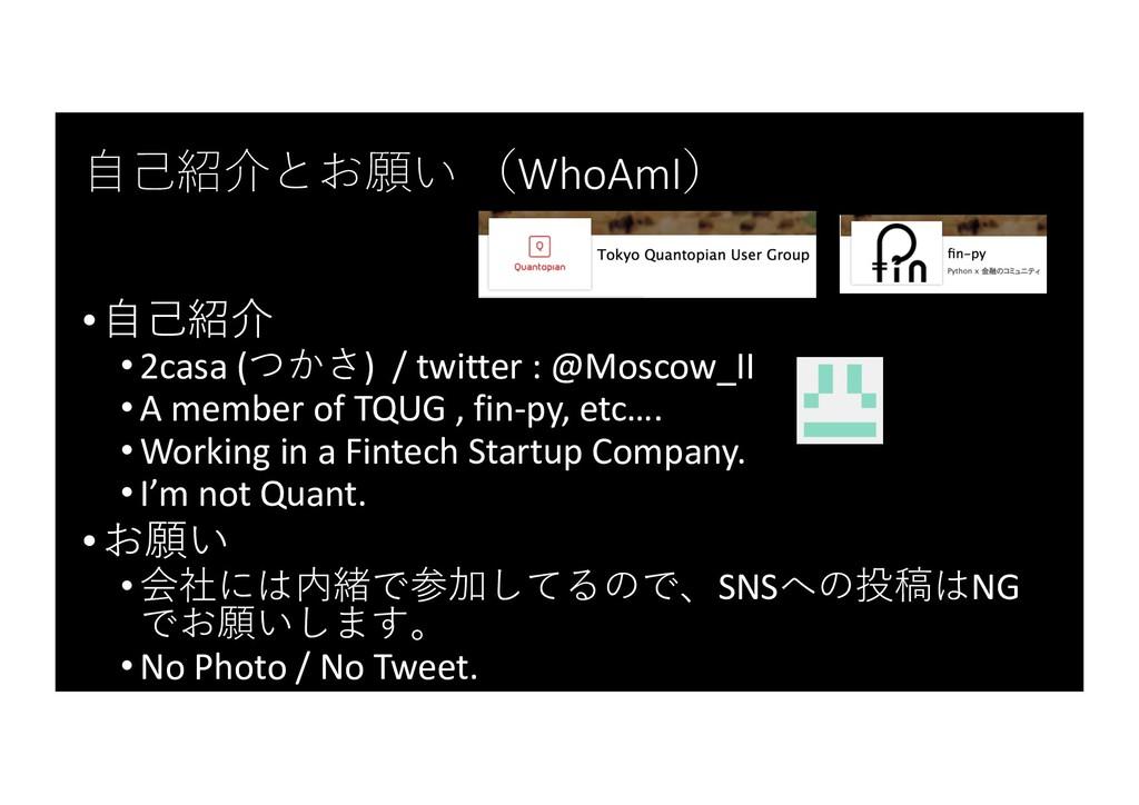 ⾃⼰紹介とお願い (WhoAmI) •⾃⼰紹介 •2casa (つかさ) / twitter ...