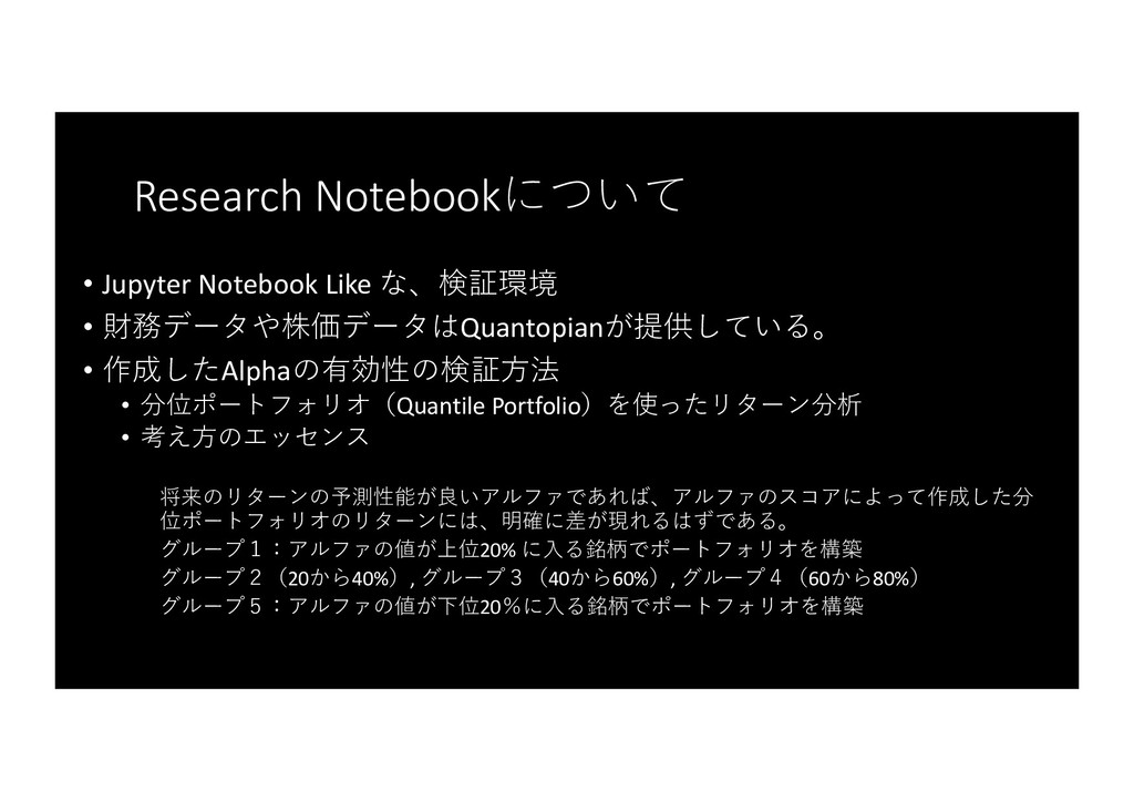 Research Notebookについて • Jupyter Notebook Like な...